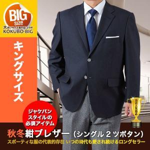 秋冬シングル2つボタンネイビージャケット 大きいサイズ▽[KOKUBO 紺ブレザー]/送料無料|kokubo-big