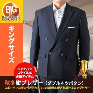 大きいサイズ オンからオフまで使える秋冬ダブル4つボタンネイビージャケット(紺ブレザー)▽[KOKUBO ダブル/上着/ブレザー/ビジネス]/送料無料|kokubo-big