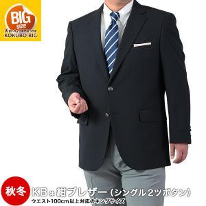 大きいサイズ!秋冬・紺ブレザー/シングル2ツボタン/メンズジャケット(紺ブレザー)▽/送料無料/(2L・3L・4L・5L)/allSd|kokubo-big