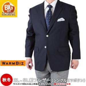 大きいサイズ 秋冬・ウォームタイプ・紺ブレザー/シングル2ツボタン/ビジネス/ジャケット/保温性が高い厚手の生地を使用▽/送料無料|kokubo-big