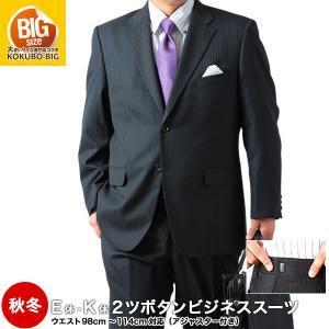 大きいサイズ メンズスーツ/秋冬2ツボタンビジネススーツ E体・K体 アジャスター付(ウエスト98cm〜114cm)/▽ 送料無料/|kokubo-big