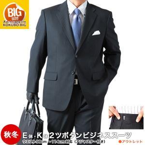 【送料無料】大きいサイズ スーツ/秋冬2ツボタンビジネススーツアジャスター付 E体・K体▽|kokubo-big