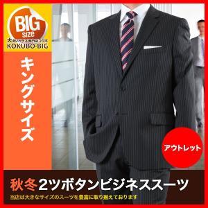 大きいサイズ スーツ/秋冬2ツボタンビジネススーツ/メンズ 2L 3L 4L 5L 送料無料▽|kokubo-big