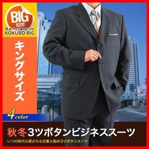大きいサイズ メンズ 本格仕立ての秋冬3ツ釦スーツ/▽ 黒 ブラック 濃紺 ネイビー ストライプ 2L 3L 4L 5L 釦 /【送料無料】|kokubo-big