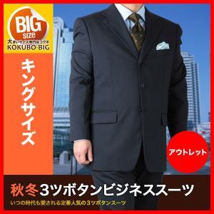 【送料無料】大きいサイズ メンズ 本格仕立ての秋冬3つボタンビジネススーツ[シングル三つボタン]▽【 2L 3L 4L 5L 】【K4撮】|kokubo-big
