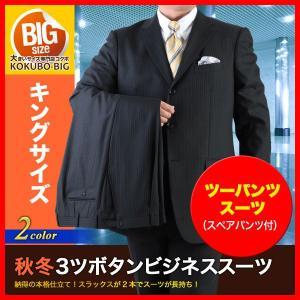 【送料無料】大きいサイズ 秋冬3つボタンツーパンツスーツ▽ブラック・黒・濃紺・ストライプ【 2L 3L 4L 5L 】メンズ ビジネス|kokubo-big