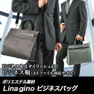 LINA GINO 最新作!洗練 ビジネスバッグ・ショルダー機能付き・無地[A4ファイル対応サイズ]/送料無料|kokubo-big