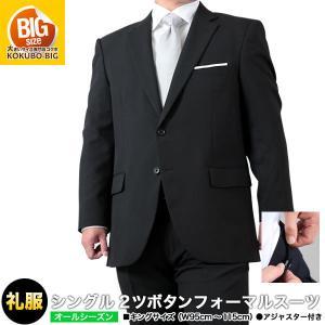 オールシーズン・2ツボタンフォーマルスーツ(メンズ・略礼服 ブラック)スラックス洗濯OK▽/送料無料(L・2L・3L・4L・5L)/allSd [ギフト包装不可] kokubo-big