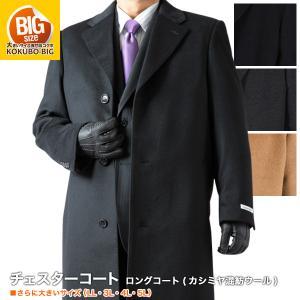 大きいサイズ!カシミヤブレンドチェスターロングコート[メンズ]▽【送料無料】|kokubo-big