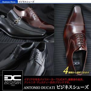 ANTONIO DUCATI ビジネスシューズ(革靴・日本製)ブラック・ブラウン/ストレートチップ/ビットシューズ/スワールモカ kokubo-big