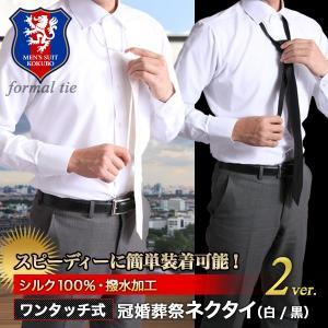 ワンタッチ礼装ネクタイ(白・黒)シルク100%・撥水加工 / 結婚式 慶事 弔事 / フォーマルネクタイ kokubo-big