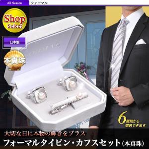 大切な日に本物の輝きをプラス!フォーマルネクタイピン&カフスセット(本真珠) メンズ kokubo-big