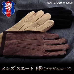 ビジネスコートの必携品 紳士スエード手袋(ピッグスエード)/紳士・男性用・ビジネス用 本革グローブ|kokubo-big