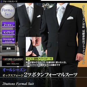 大きいサイズのメンズ礼服 本格仕立てのシングルつツボタンフォーマルスーツ(礼服)(アジャスター付) ▽スーツ【OXFORD CLASSIC】【送料無料】 kokubo-big