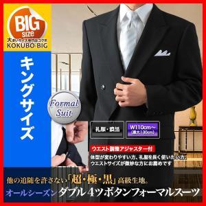 大きいサイズ 礼服 メンズ オールシーズン・ダブルフォーマルスーツ 極超黒 ハイパー・フォーマル/【3L】【4L】【5L】▽ kokubo-big