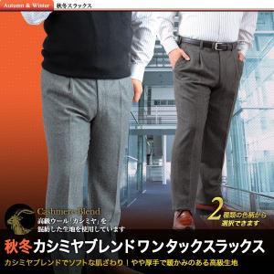 大きいサイズ スラックス メンズ ビジネス 秋冬カシミヤブレンドワンタックスラックス スラックス ★(まとめ割/2本で16800円)|kokubo-big
