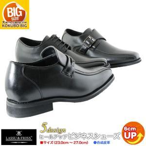 LASSU&FRISS ラスアンドフリス ヒールアップビジネスシューズ[ビジネス靴]