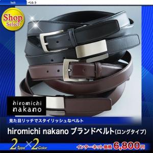 hiromichi nakano ビジネスレザーベルト(ロングサイズ・ウエスト〜130cm対応!)▽|kokubo-big