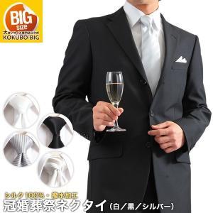 礼装ネクタイ(白・黒・シルバー)シルク100%・撥水加工 / 結婚式 慶事 弔事 / フォーマルネクタイ kokubo-big