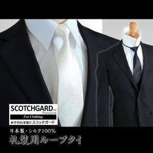 高品質で楽々 礼装用ループネクタイ [男性用・メンズ・フォーマル] kokubo-big