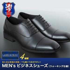 メンズビジネスシューズ(ウォーキング仕様)/大人気シリーズ/ビジネス靴/ギフト包装不可/|kokubo-big