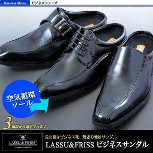 LASSU&FRISS ラスアンドフリス ビジネスサンダル[ビジネス靴] kokubo-big