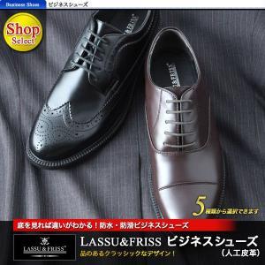LASSU&FRISS ラスアンドフリス 防水・防滑ビジネスシューズ[ビジネス靴] kokubo-big