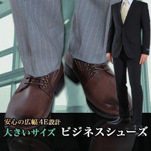 【限定セール商品】大きいサイズの大人気シリーズ!選べるメンズビジネスシューズ [ビジネス靴]【ギフト包装不可】▽ kokubo-big