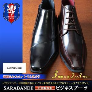 SARABANDE ビジネスブーツ(ビジネスシューズ)サイドゴア・サイドジップ kokubo-big
