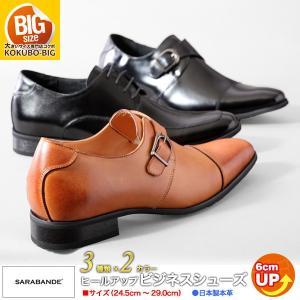 SARABANDE ヒールアップビジネスシューズ[ビジネス靴]/送料無料 kokubo-big