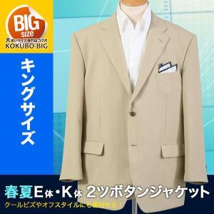 大きいサイズ 春夏2つボタンシアサッカーテーラードジャケット濃紺ネイビーベージュ E体K体メンズ▽|kokubo-big