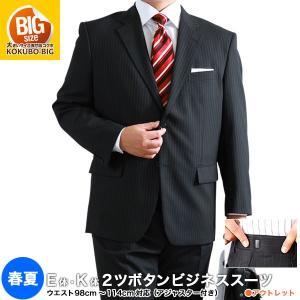 大きいサイズ スーツ/アジャスター付春夏2ツボタンビジネススーツ E体K体 [メンズ 黒・ブラック・グレー]スーツ メンズ 送料無料▽|kokubo-big