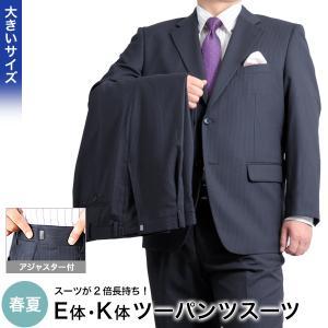 大きいサイズ ツーパンツスーツ/アジャスター付!春夏E体K体2ツボタンツーパンツスーツ  KOKUBO▽/スペアパンツ付き|kokubo-big