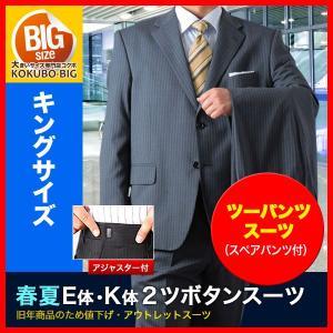 スラックスが2本&アジャスター付 大きいサイズの春夏E体K体2つボタンツーパンツスーツ  KOKUBO▽【メンズ ビジネス】【送料無料】|kokubo-big