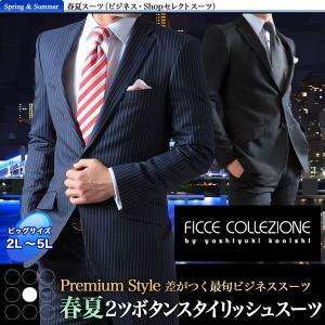 大きいサイズ 新作 FICCE COLLEZIONE 春夏2ツボタンビジネススーツ/メンズ・スーツ/ドン小西▽|kokubo-big