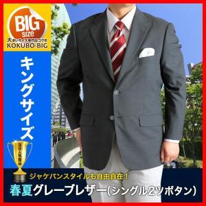 大きいサイズ ジャケット  春夏シングル2つボタングレーブレザー メンズ ビジネス (テーラードジャケット)▽/KOKUBO シングル二つボタン/ブレザー/送料無料|kokubo-big