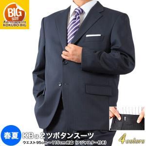 【送料無料】大きいサイズ スーツ/春夏2ツボタンビジネススーツKB体 アジャスター付 17ssSd /▽ 送料無料|kokubo-big