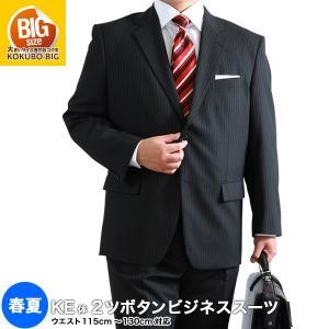 大きいサイズ スーツ!春夏2ツボタンビジネススーツ KE体メンズ/黒/ブラック/濃紺/▽|kokubo-big