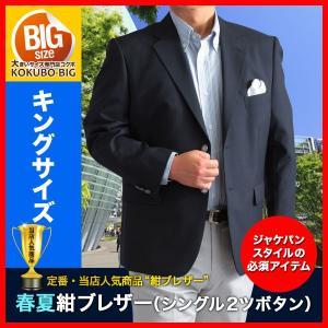 紺ブレザー 大きいサイズ メンズ 春夏シングル2ツボタンネイビージャケット ビジネス ▽/送料無料|kokubo-big