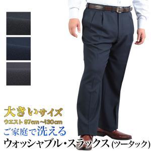大きいサイズ 春夏ウォッシャブルツータックスラックス 2本で7200円、3本で9900円▽洗濯機で水洗いOK/メンズ スラックス ビジネス/クールビズ/送料無料|kokubo-big
