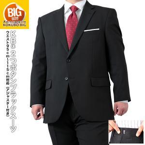 オールシーズン・2ツボタンブラックスーツ(メンズ・ビジネス)スラックスは洗濯機で洗えます▽/送料無料(L・2L・3L・4L・5L)/allSd|kokubo-big