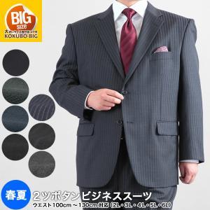 大きいサイズ スーツ/春夏2ツボタンビジネススーツ 黒・ブラック・グレー・濃紺・ストライプ/2L 3L 4L 5L 6L/▽|kokubo-big