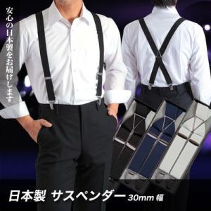 日本製!サスペンダー 30mm幅[男性用]【メンズ・フォーマル・ビジネス・カジュアル・ブレイシーズ】|kokubo-big