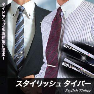 タイドアップスタイルに!タイバー[ネクタイピン・メンズ・男性]|kokubo-big