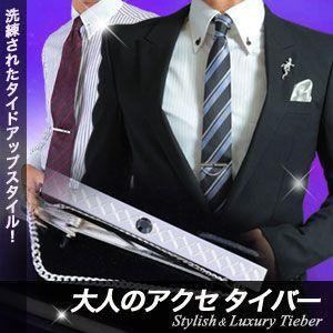 上質漂う大人のアクセ!タイバー[ネクタイピン・メンズ・男性]|kokubo-big