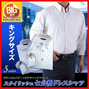 大きいサイズ ワイシャツ/七分袖ビジネスシャツ▽7分袖ドレスシャツ/メンズ 3L・4L・5L|kokubo-big