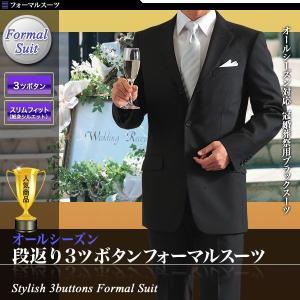 スーツ メンズ ブラックフォーマル 段返り3つボタンフォーマルスーツ 礼服 結婚式 冠婚葬祭|kokubo
