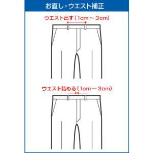 当店販売商品への「ウエスト補正」お申し込みページです。 (スーツやスラックスとともに「買い物かご」に...