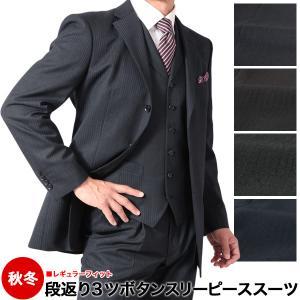 スーツ メンズ ビジネス 秋冬段返り3ツボタンスリーピーススーツ(襟付きベスト)/スリーピース 3ピース/送料無料