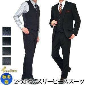 スリーピーススーツ メンズ 程よくスリム 2つボタン 秋冬 オシャレ 結婚式 ブラック/グレー/ネイ...
